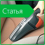 Good car vacuum cleaner. What to choose and what to look for when choosing