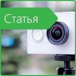 Экшн камеры — познайте удивительный мир съемки