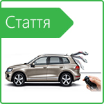 Електропривод багажника — автоматичне відкриття багажника без рук!
