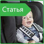 Children in the car: rules of transportation of children in Ukraine and Europe