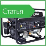 Which generator to choose for the house, giving and construction?