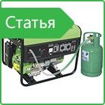 Which generator is the most economical for home