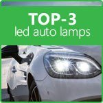 Top 3 LED automotive bulbs. Rating of LED bulbs 2019