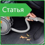 Important features for choosing a car vacuum cleaner