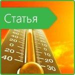 Особенности вождения авто в жаркую погоду