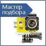 Как выбрать экшн-камеру? Советы по выбору
