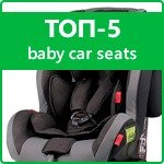 TOP-5 children's car seats. Children's car seats rating 2019