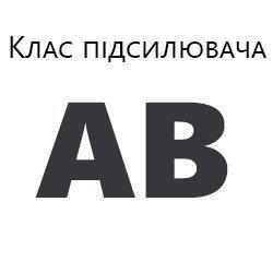 Клас підсилювача AB