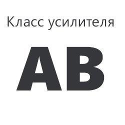 Класс усилителя AB