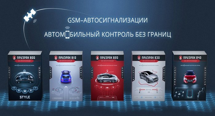 Advantages and disadvantages of automotive GSM alarms
