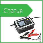 How to choose a battery charger?