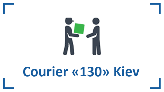 Delivery by courier in Kiev