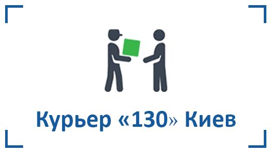 Доставка курьером по Киеву