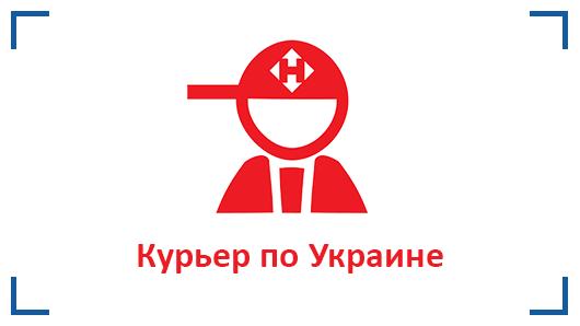 Доставка курьером по Украине