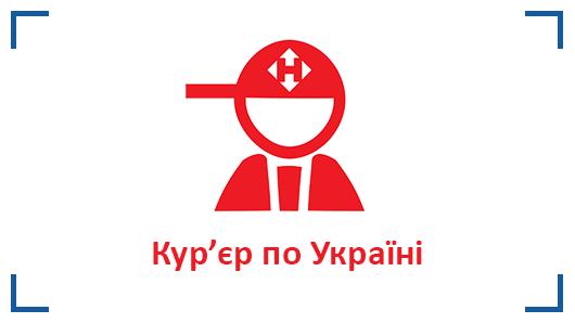 Доставка кур'єром по Україні