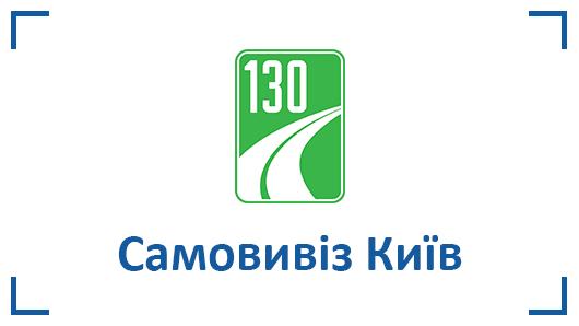 Самовивіз Київ