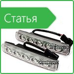 Selection and preparation of daytime running lights