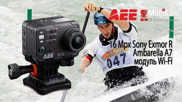 AEE Magicam S70 — новинка 2014 с WIFI