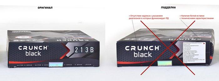 Crunch 213B — Как отличить оригинал от подделки?