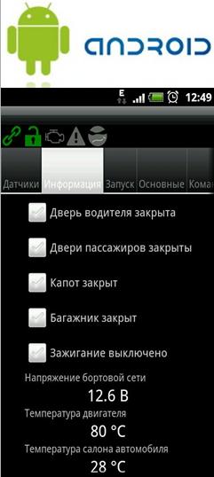Magnum Elite MH-845 — новая сигнализация на Android!