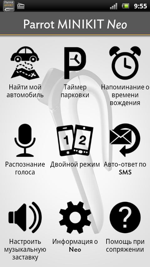 Parrot MINIKIT Neo — решение проблеммы телефонных разговоров