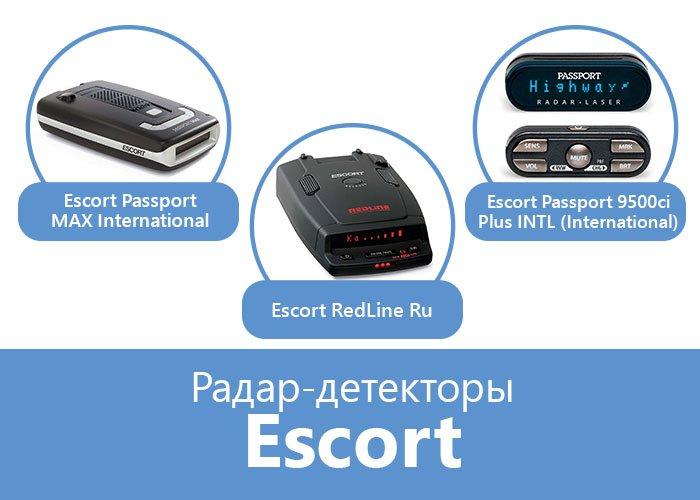 Обновление модельного ряда радар-детекторов Escort