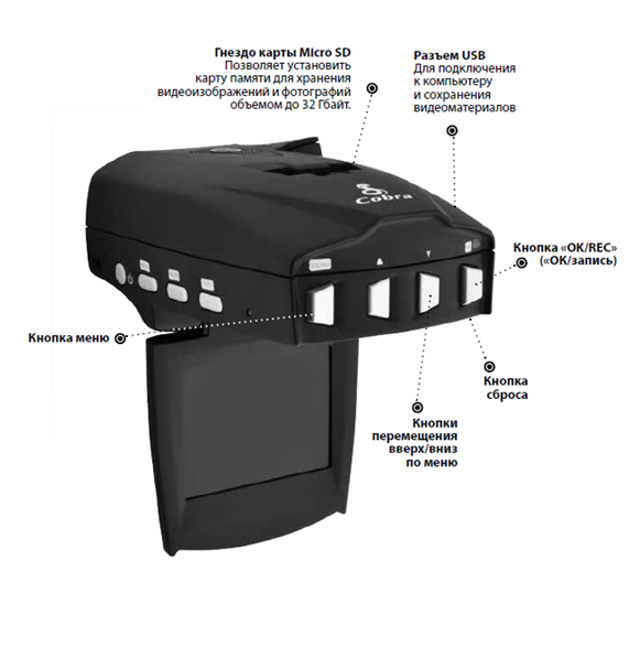 Cobra VRD 3000 CT — видеорегистратор + радар-детектор