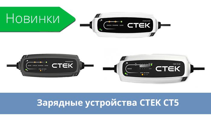 CTEK CT5 — новая линейка премиум ЗУ