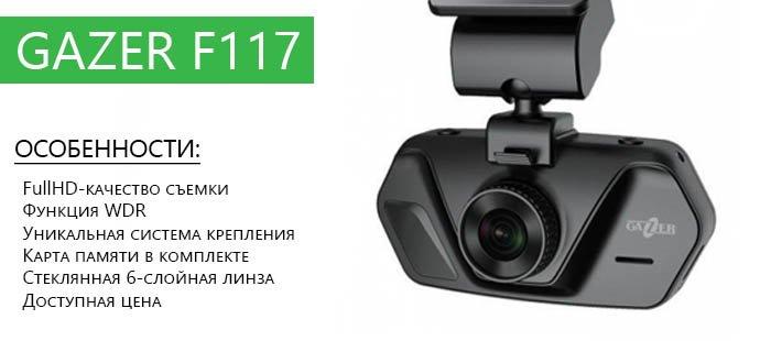 Gazer F117 — бюджетный FullHD видеорегистратор!