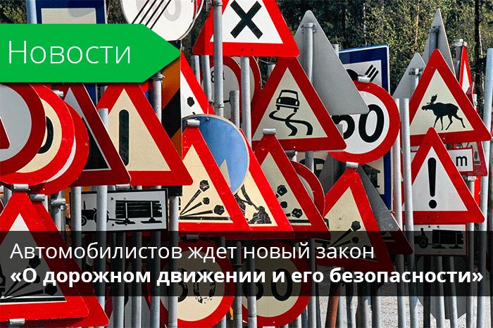 Новый закон «О дорожном движении и его безопасности»