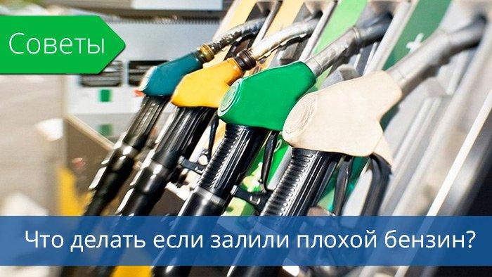 Что делать если в бак залили некачественный бензин?