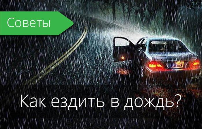 Как ездить в дождь? Советы профессионалов