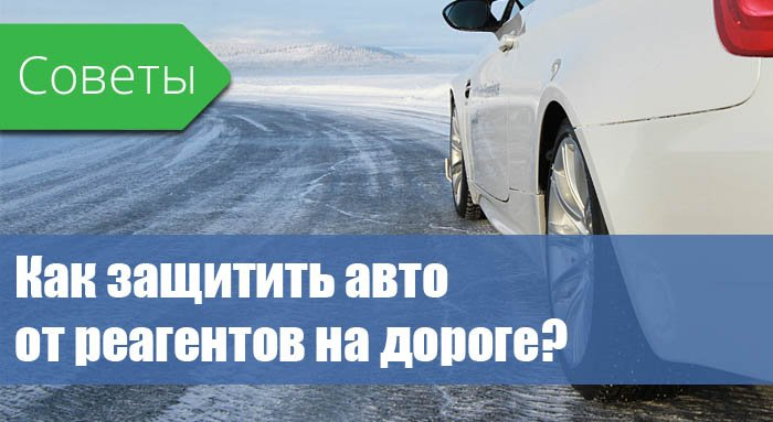 Как защитить авто от реагентов на дороге?