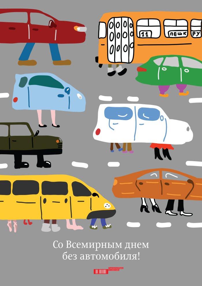 Всемирный день без автомобиля! Присоединяйтесь!