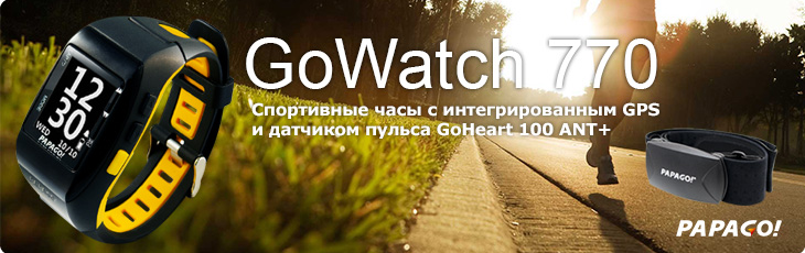 Новинка от PAPAGO! — GoWatch 770 GPS + GoHeart 100