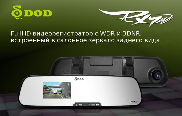 Новинка от производителя DOD — видеорегистратор DOD RX7W