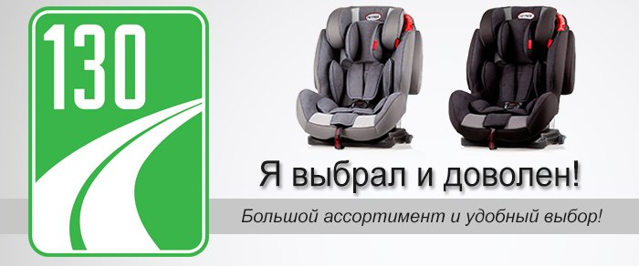 Детские кресла на «130»