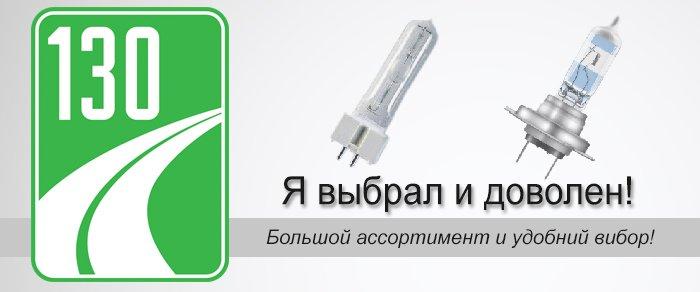 Лампы OSRAM на «130»