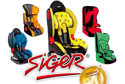 Siger — детские автокресла высокого качества