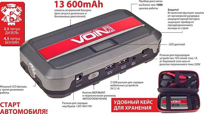 Пуско-зарядное устройство VOIN D518, новинка 2017!