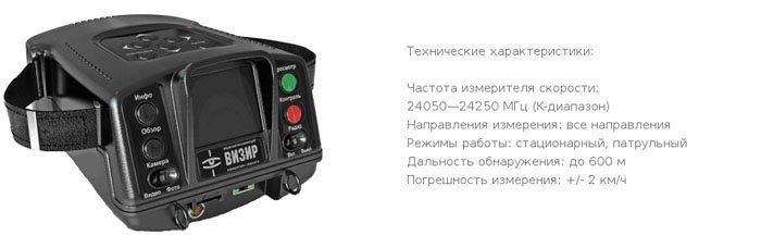 Обзор радаров, используемых на  дорогах Украины