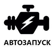 Автосигнализации с автозапуском двигателя