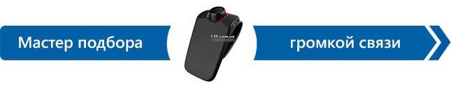 Как выбрать громкую связь Bluetooth?