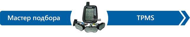 Как выбрать систему контроля давления в шинах?
