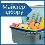 Автохолодильники — майстер підбору