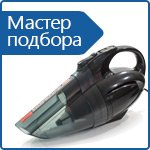 Vacuum cleaners — master selection