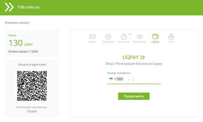Liqpay Wallet
