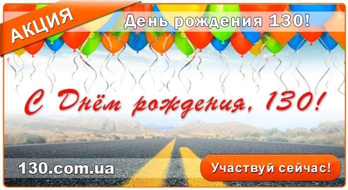С Днем рождения, 130! (2013)