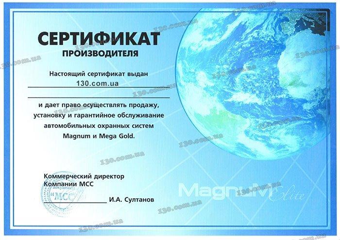 Сертификат Magnum