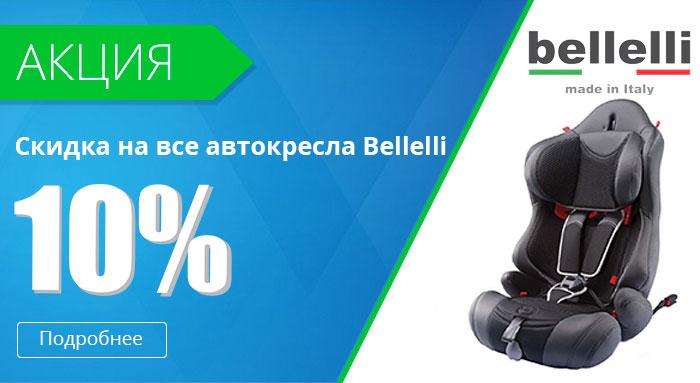 Скидка 10% на автокресло Bellelli